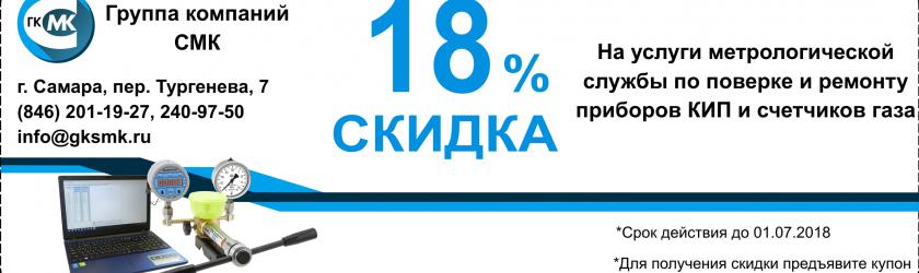 Услуги метрологической службы по поверке и ремонту приборов КИП и счетчиков газа доступны со скидкой в 18%